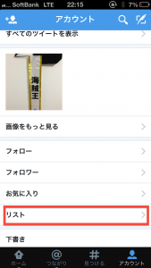 リスト作成①