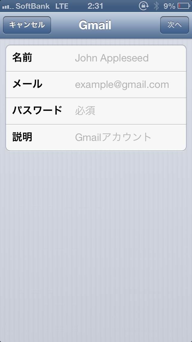 メール設定④