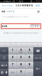 リスト作成③