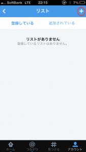 リスト作成②