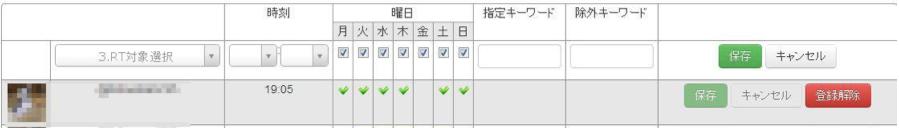 リツイート設定詳細設定画面
