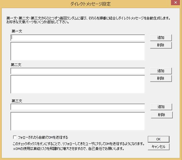 DMの自動返信機能