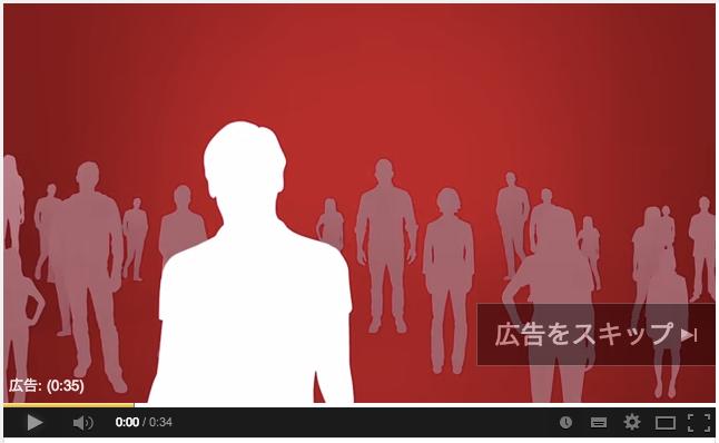 YouTube広告の例(インストリーム広告)